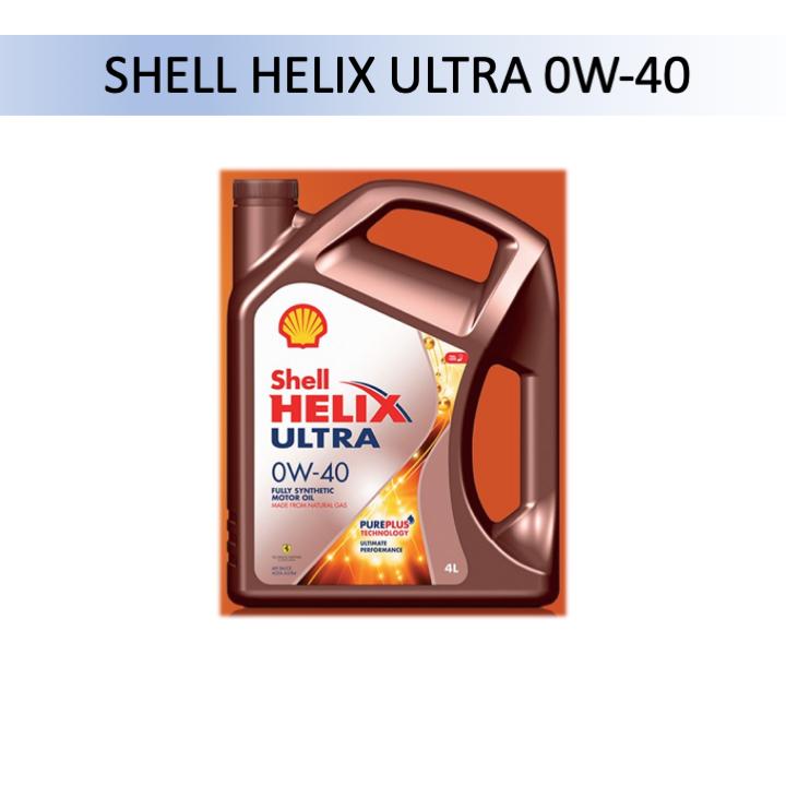 น้ำมันเครื่องสังเคราะห์แท้ Shell Helix Ultra เบอร์ 0W-40 สำหรับเครื่องยนต์เบนซิน